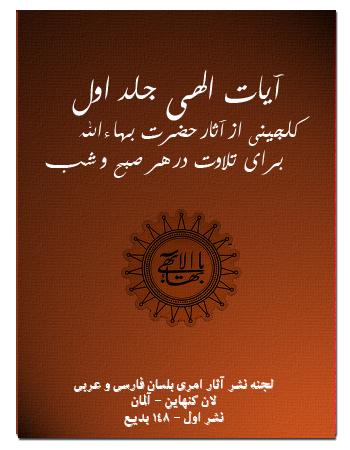 book ayat elah i jild1