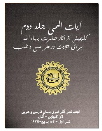 book ayat elah i jild2