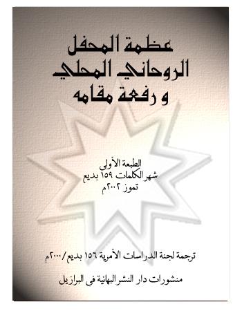 book azamat mahfal mahali