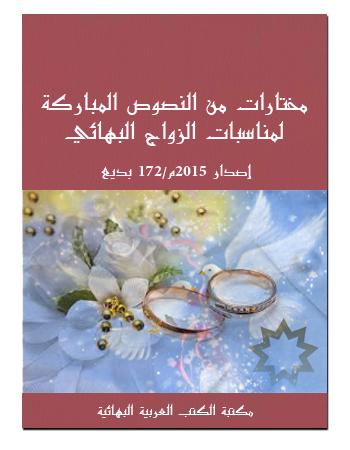 book baha'i wedding ar
