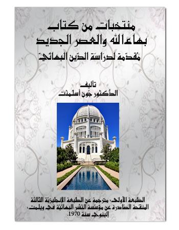 book bahau lah and new era ar