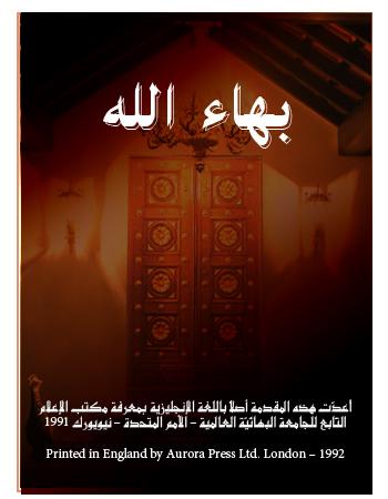 book bahau llah ar
