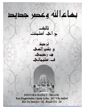 book bahaulah and new era farsi