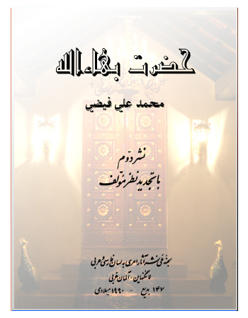 book bahaulah persian