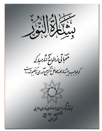 book besharat nur farsi
