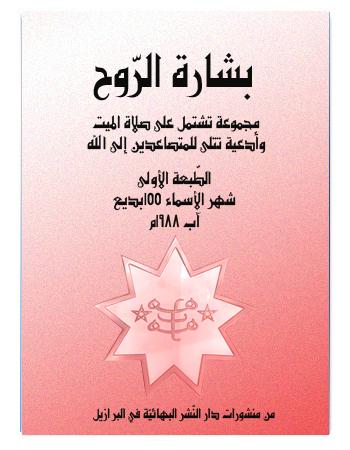 book besharat ruh