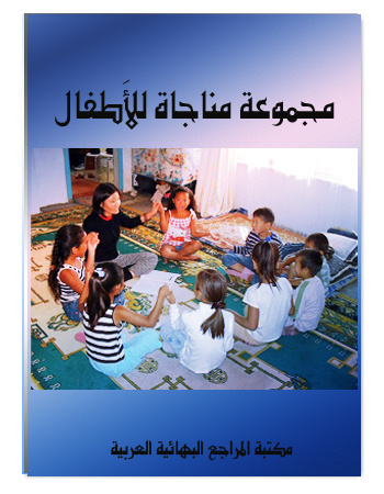 book children prayer ar