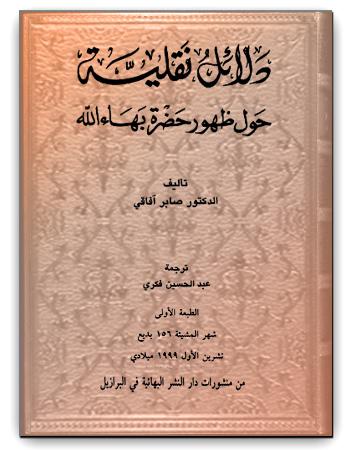 book dalael naqleyah