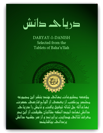 book daryay danish