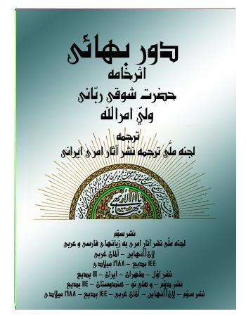 book dawr bahai farsi