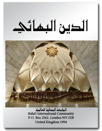 book deen bahai ar