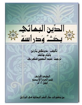 book deen bahai bahth wa