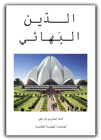 book din baha'i ar