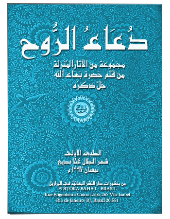 book doaa ruh ar
