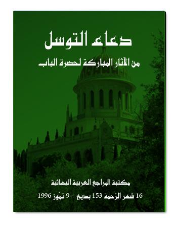 book doaa tawasul