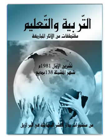 book education ar
