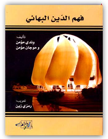 book fahm den bahai