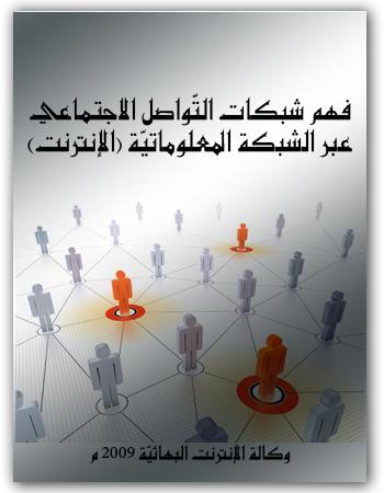 book fahm internet 2009
