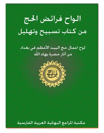 book faraed al haj