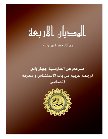 book four vally arabic