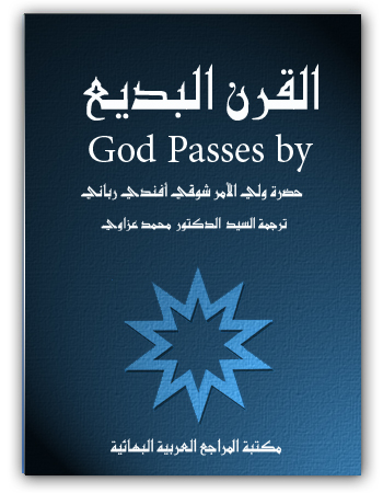 book god passes by ar