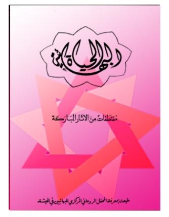 book hayat bahai