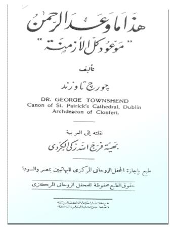 book haza ma wa3ada beh rahman