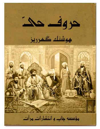 book huruf hay