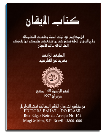 book iqan ar