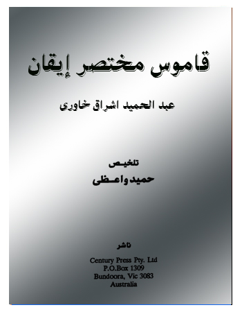 book iqan farsi dictionaire