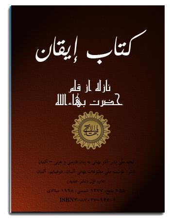 book iqan farsi