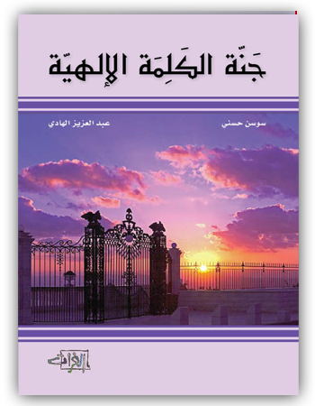 book janat kalema elahya