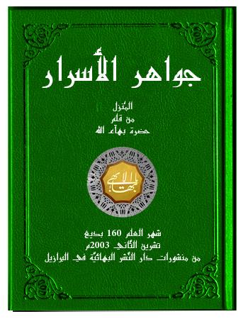 book jawaher asrar ar
