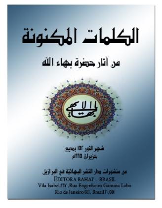 book kalemat maknouna ar