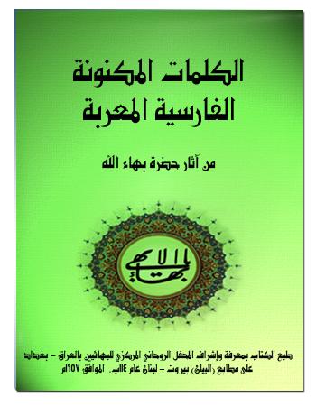 book kalemat maknouna farsi ar