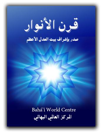 book karan al anwar