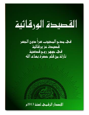 book kasseda varqaeya