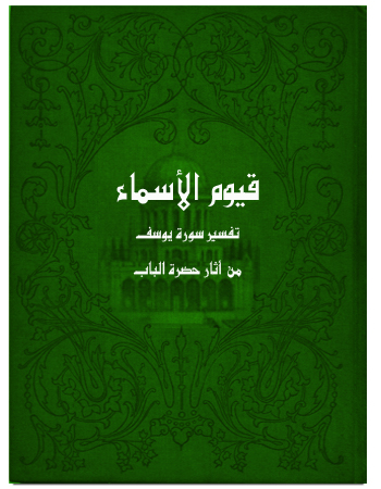 book kayum asmaa surat yussef