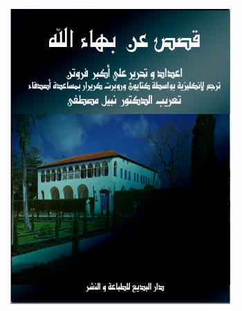 book kessa baha by frutan