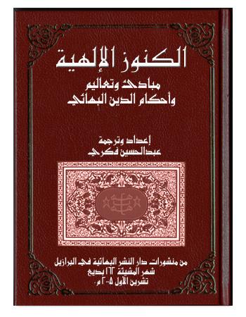 book kunuz elaheya
