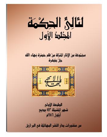 book lalea al hekma ar1.