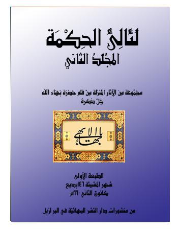 book lalea al hekma ar2