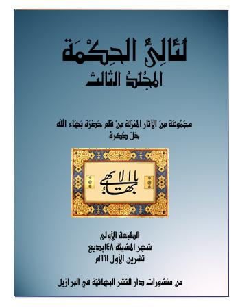 book lalea al hekma ar3