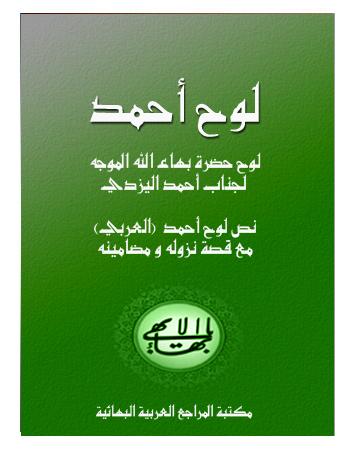 book lawh ahmad ar