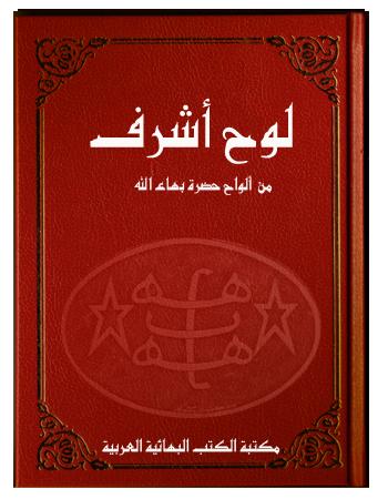 book lawh ashraf