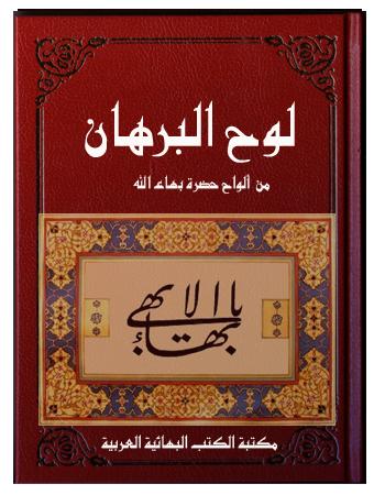 book lawh burhan
