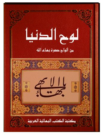 book lawh duneya