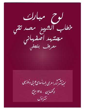 book lawh ebn zeeb persan