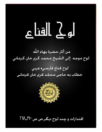 book lawh qenaa
