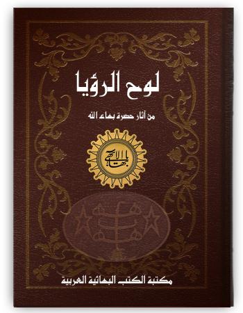 book lawh rueya